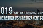 相約杭州,基樁及無損檢測技術研討會來啦~