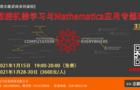 【友萬課堂-王群勇專題系列課程】-大數據機器學習與Mathematica應用專題研討會