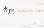 希沃杏坛计划走进宁波,立足骨干教师培养,助推浙江教师队伍建设