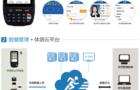 中南大學體測云管理平臺項目