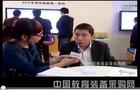 上海仙视接受中国教育装备采购网专访