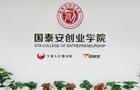 国泰安创业学院:灿灿骄阳织锦绣,灼灼桃李唱赞歌