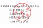 2018高等學校圖書館新任館長交流研討會