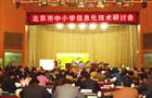 中国教育装备采购网携手HP   全程助力北京市中小学信息化技术研讨会