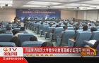 陕师大立人中小学数字化教育高峰论坛圆满成功