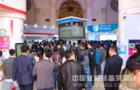 第28届北京教育装备展将于国家会议中心举办