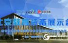 厦门日学即将亮相第28届北京教育装备展