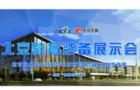 第28届北京最大的合法配资平台装备展示会暨北京最大的合法配资平台装备论坛