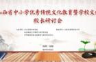 2017山西中小学国学教育暨学校文化建设高峰论坛召开