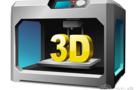 2025年 全球3D打印市场将达237.9亿美元