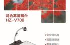 别具一格的趣味课堂:鸿合高清展台V700助力课堂智慧升级
