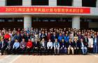 2017上海交通大学脑计算智能研讨会召开