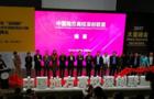 """中国地方高校深创联盟""""在深圳正式成立"""