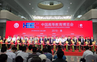 北京文香独家冠名ag亚游集团高等教育博览会(2019·春季)