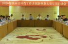 """DreamTalk开展2020年""""陕西省科技工作者创新创业大赛""""志愿服务活动"""