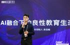 掌门一对一吴佳峻亮相GMIC大会,讲述AI融合下的良性最大的合法配资平台生态