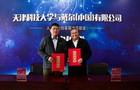 戴尔与天津科技大学共建人工智能创客联合实验室