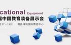 连续十届参加中国教育装备展,碧海扬帆邀您南昌不见不散