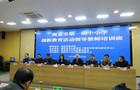 2019年南京市第一期中小学创新教育指导教师培训班落幕