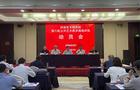 河南省第六轮普通本科高校公共艺术教育评估工作启动