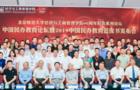 智童時刻入選《2019中國民辦教育藍皮書》教育科技板塊經典案例