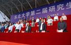 东北大学第二届研究生师生运动会举行