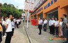 重庆城市职业学院大学生创客空间启动