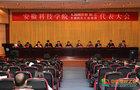 安徽科技学院九届四次教代会、十届四次工代会开幕