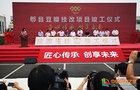 四川旅游学院领导受邀参加郫县豆瓣技改项目竣工仪式暨论坛