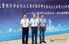 宿州学院商学院教师参加中国数量经济学会长三角经济研究会成立大会暨2020年年会