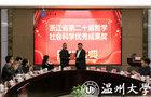 温州大学举行浙江省第二十届哲学社会科学优秀成果奖颁奖典礼