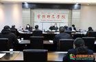 宁德师范学院召开党委扩大会暨疫情防控工作领导小组第五次会议