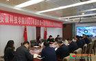 安徽科技学院召开2020年国家级一流本科专业建设点申报论证会