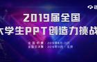 """2019远见者杯""""全国大学生PPT创造力挑战赛""""即将启动"""