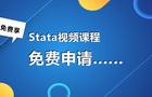 好课免费享 | Stata软件应用视频课程