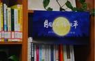 """宛平城地区第二届""""月圆卢沟 情浓宛平""""中秋系列活动开幕"""