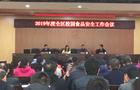 博山区:加强学校食堂监管 保障学生舌尖安全