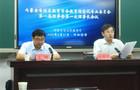 内蒙古教育学会教育信息化专业委员会近日成立
