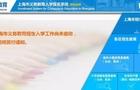 成長在上海瑞思—2019幼升小時間規劃