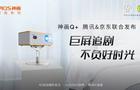 腾讯、京东、神画联合发布投影新品Q+
