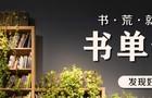"""""""停课不停学""""家长福利来了:京东图书中小学精选书单、习题集上线"""