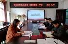 攀枝花市电化教育(技术装备)中心党支部召开组织生活会和开展民主评议党员