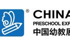CPE中國幼教展集全國各地優質產品,滿足兒童用品直采需求