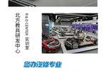 北方国际教育研究院新能源汽车实训基地