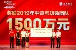 """1500萬元重獎中高考功勛團隊,這個學校""""驚艷""""了教育界"""