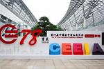 第78届中国教育装备展示会在渝开幕,智能校服引领行业风向