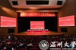 抢抓新机遇 奋进新征程——温州大学召开2021年秋季学期全体教职工大会