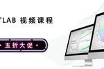 Matlab软件系列视频课程5折大促