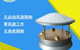 邯郸清易 超声波风速风向传感器 超声波风速仪 超声波风向仪