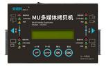 MU双USB双SATA多媒体拷贝机US2502支持USB/SATA互拷一键快拷